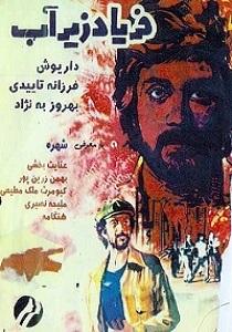 Faryad Zire Ab