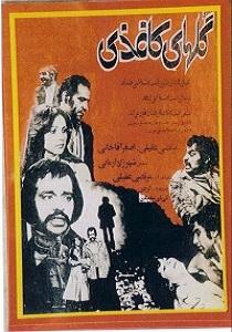 Golhaye Kaghazi
