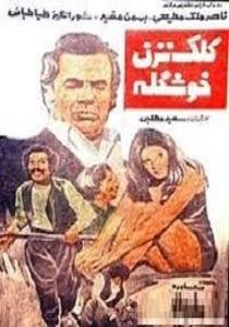 Kalak Nazan Khoshgeleh