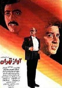 Avaze Tehran