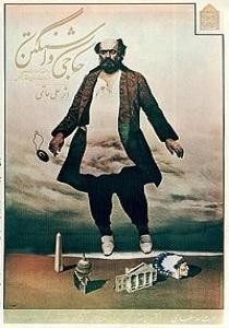 Haji Washington